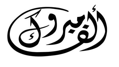 بالصور زواج وليد بن مفلح بن شريد الحميداني في محافظة المذنب large 1238003323