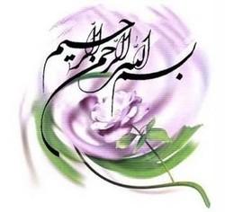 ZABRANJENO je DJEVOJCI muslimanki da otkriva svoje lice pred ljudima radi FITNE... (Ibn 'Abidin el-Hanefi)