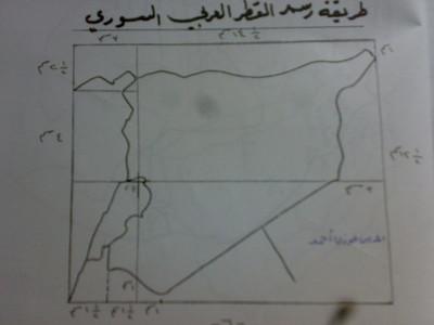 طريقة رسم خرائط = سورية - الوطن العربي - بلاد الشام Large_1238315325