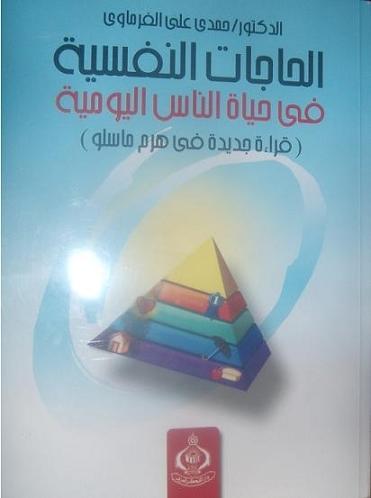 كتاب الحاجات النفسية في حياة الناس اليومية pdf